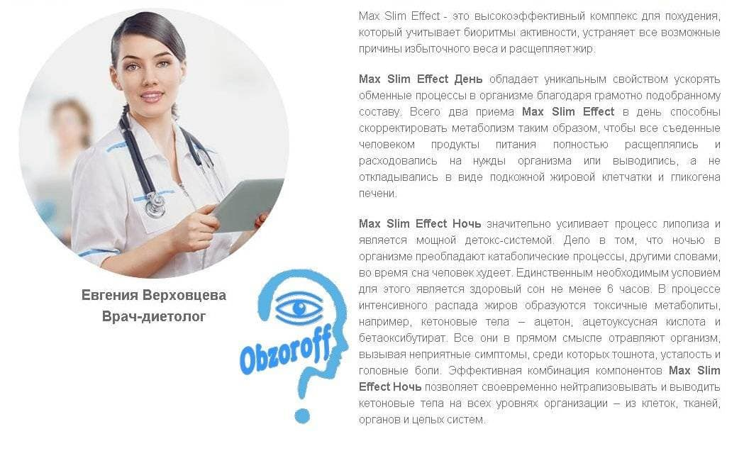 Max Slim Effect szakértő orvos felülvizsgálata