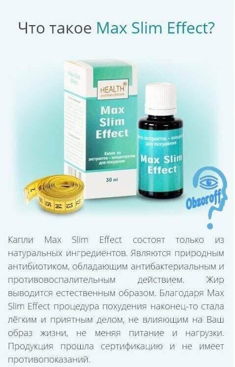Max Slim Effect pentru pierderea în greutate pentru luna 1
