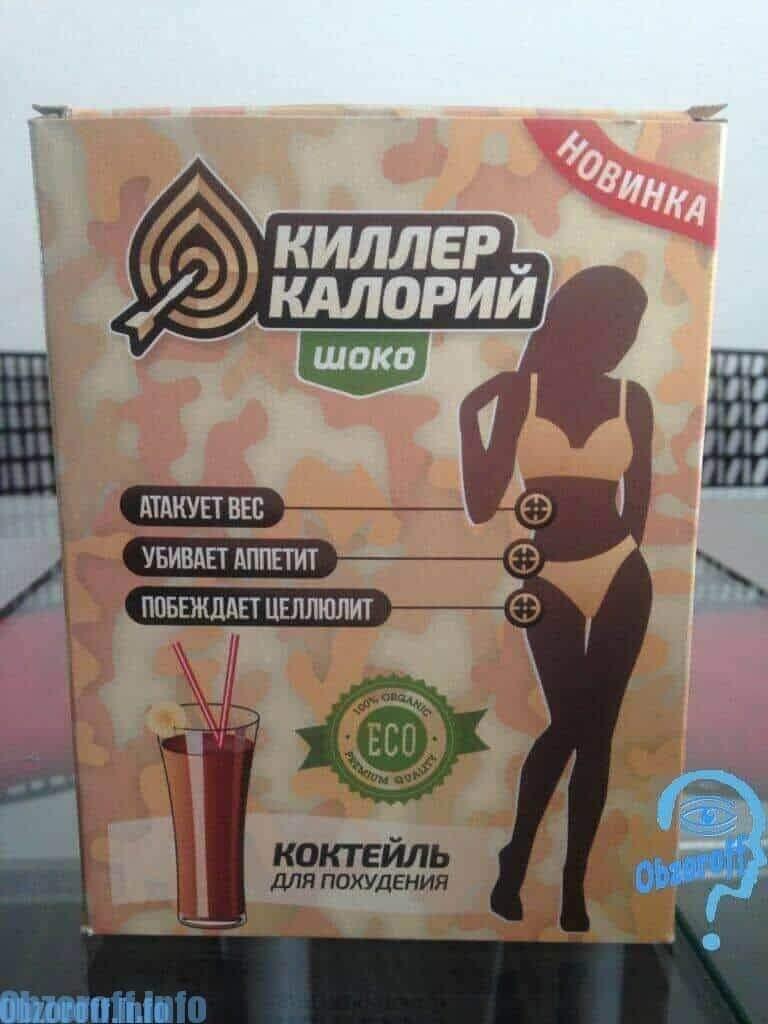 gyilkos kalóriacsomagolás