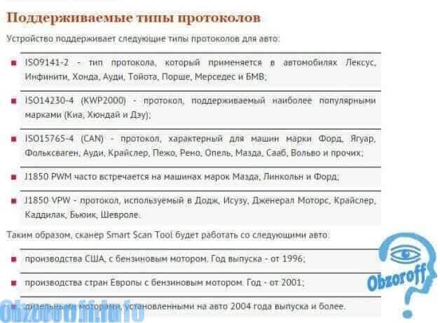 Список поддерживаемых протоколов OBD2 ELM327