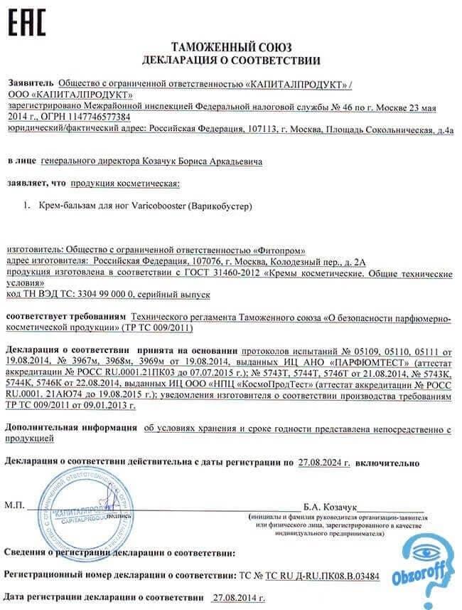 Сертифікат якості гелю Varicobooster