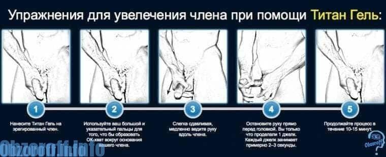 Машқҳои васеъкунии penis истифодаи Titan Gel