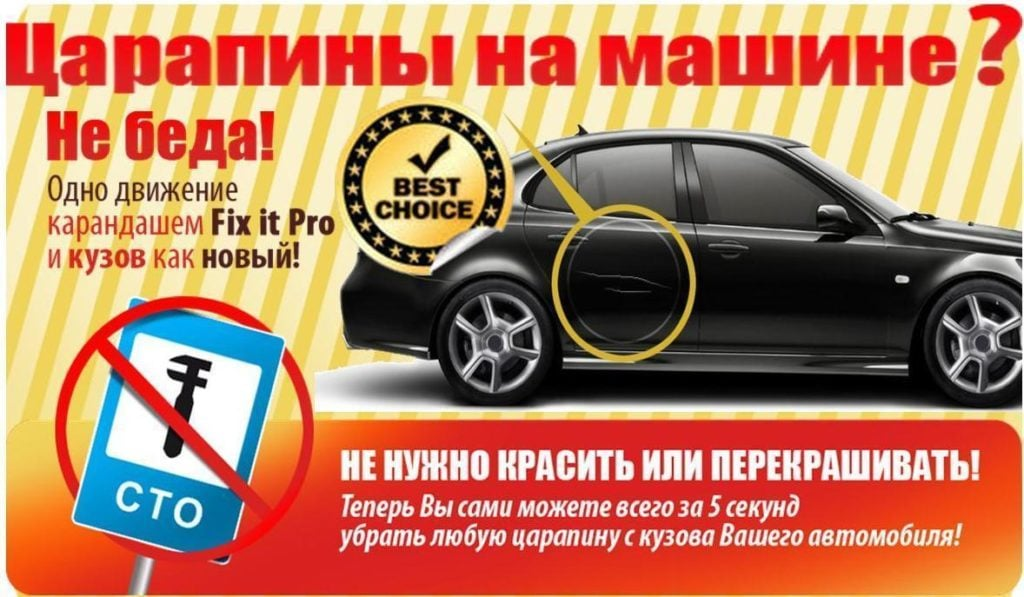 Fix it Pro и BodyCompound to remove scratches from the car body