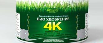 Biofertilizante 4K para aumentar el rendimiento y la nutrición de las plantas.