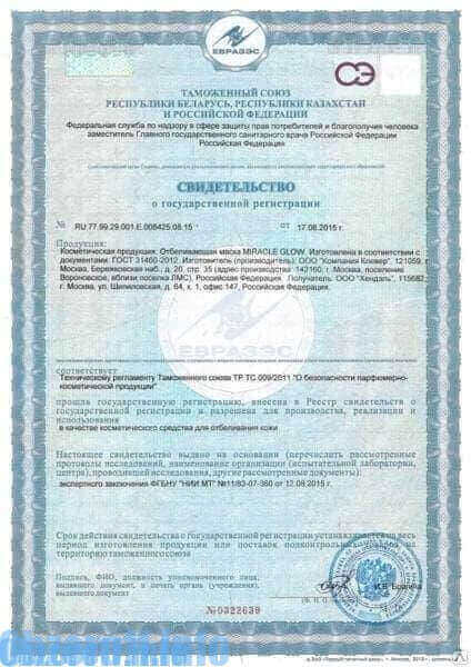 miracle-glow сертификат