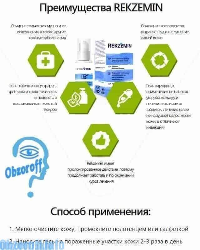 الخصائص المفيدة للدواء Rekzemin