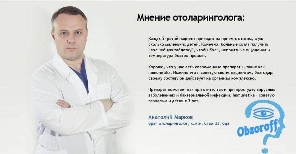 доктор Immunetika дарыгер карап чыгуу