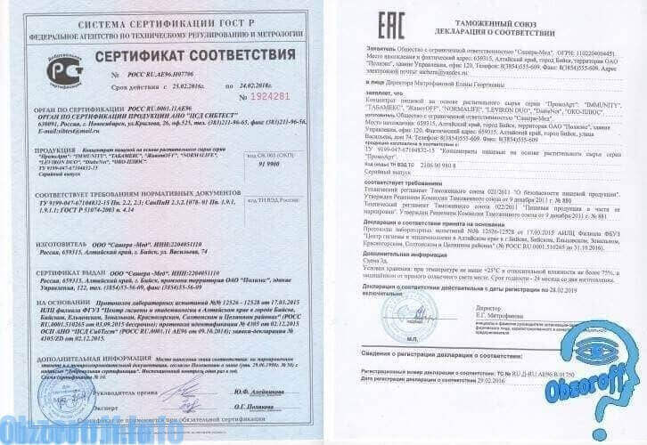 certificate and declaration of quality for drops oko-plus