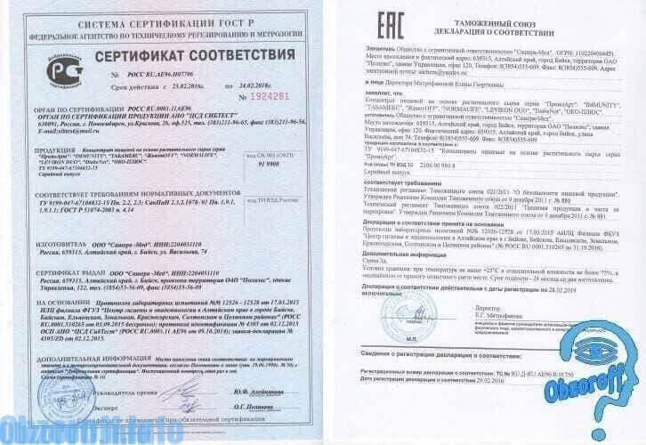 oko-plus damlaları üçün sertifikat və keyfiyyət bəyannaməsi