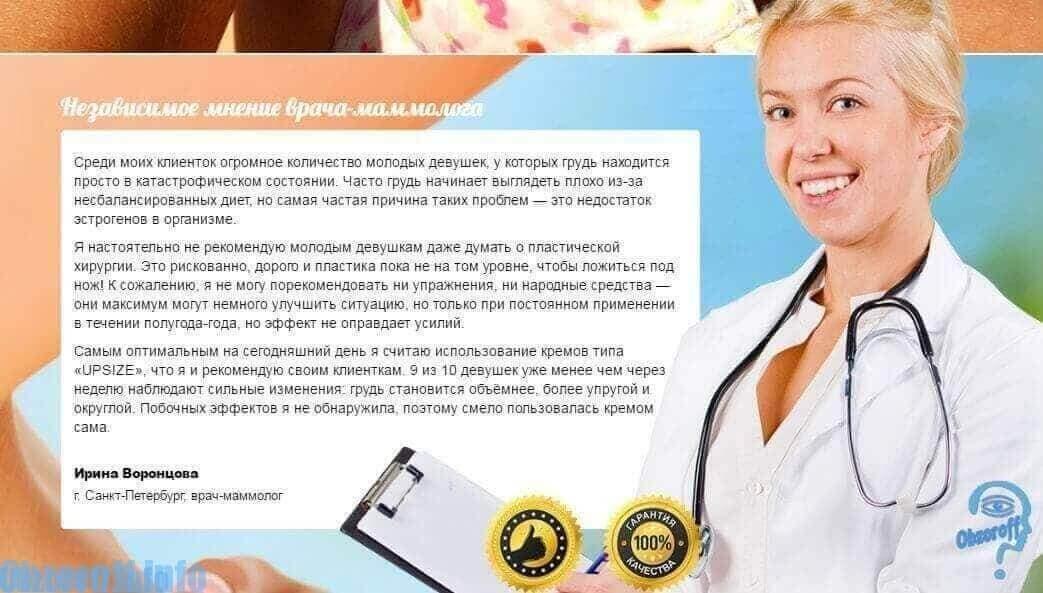 маммологтың пікірі