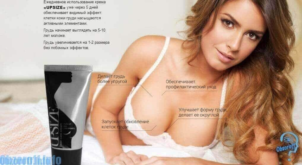 beneficial properties of breast growth cream
