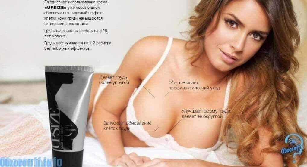 полезные свойства крема для роста груди