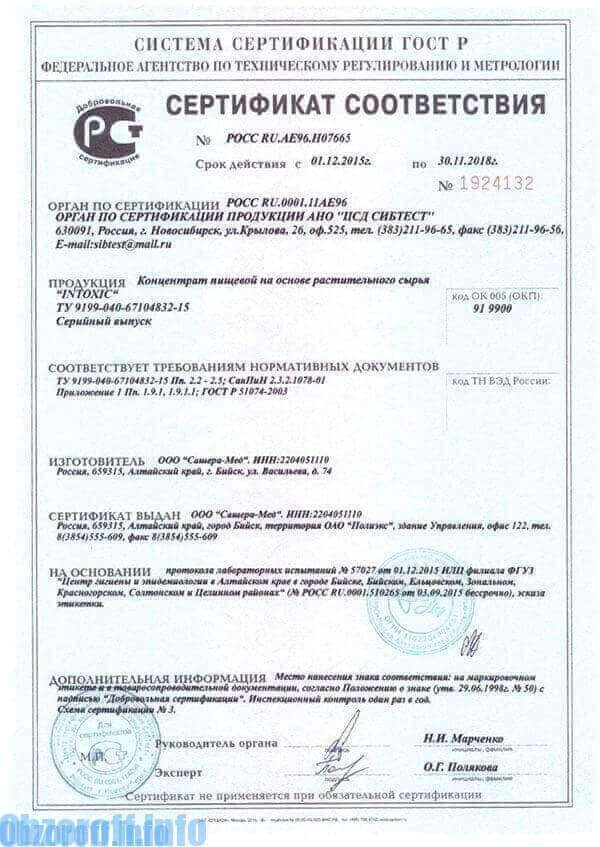sertifikat intoxic certificate of conformity