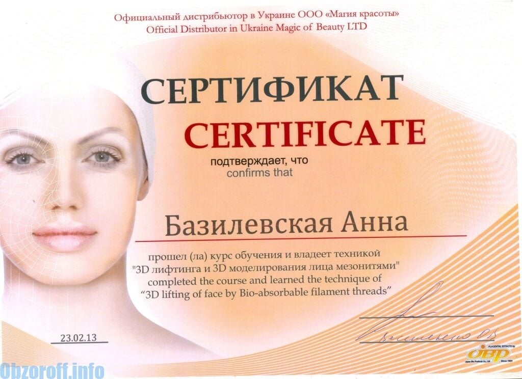 Дерматолог Геніна (Базилевская) Анна Євгенівна