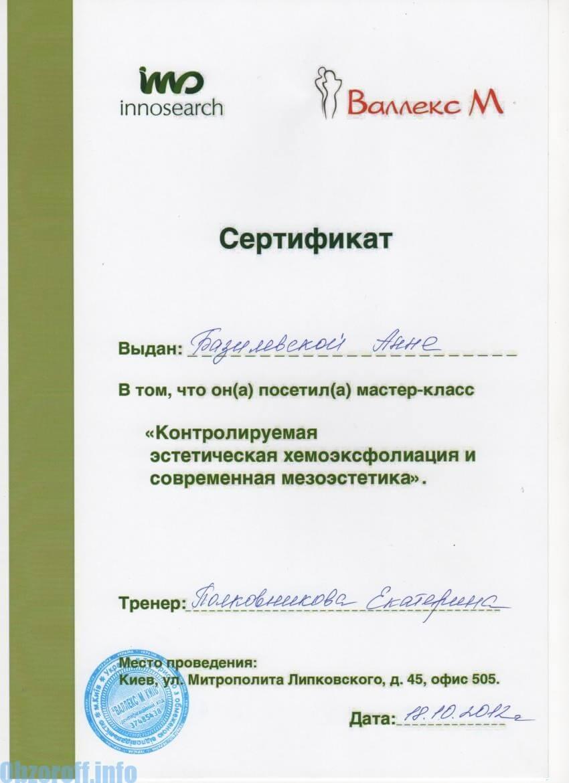 Dermatologue Genina (Bazilevskaya) Anna Evgenievna