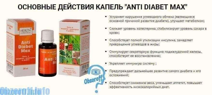 действие капель от диабета на организм
