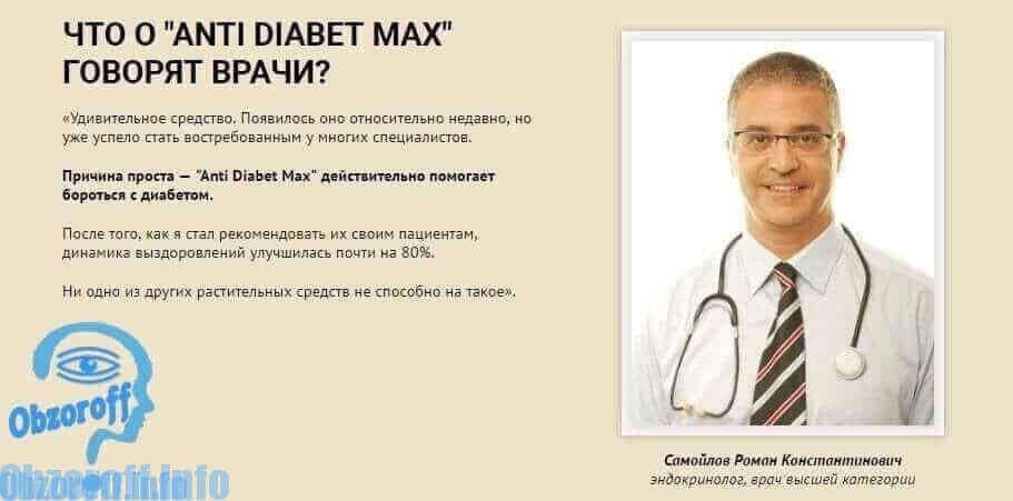 anti diabet max мнение врача об эффективности