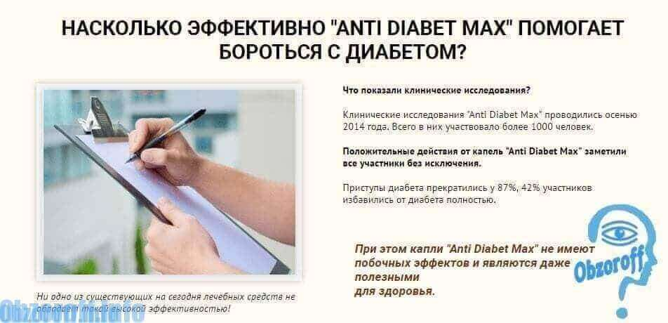 Результаты после курса с anti diabet max