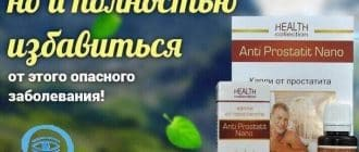 anti prostatit nano original - 3