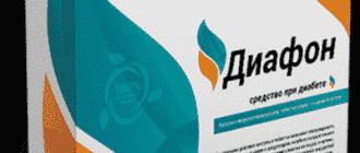 ДИАФОН — эффективный препарат при диабете 1 и 2 типа