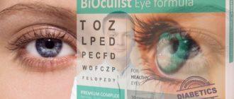 BiOculist voor zicht en ooggezondheid