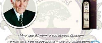 bolotov balsam - 3
