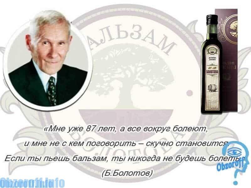 Легендарны Бальзам Болатава