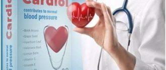 cardiol kapsuly 6 - 5
