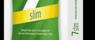7-Слим с ягодами годжи для похудения на 7 кг за 30 дней