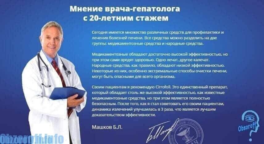 Arsti ülevaade ravimist Cirrofoll
