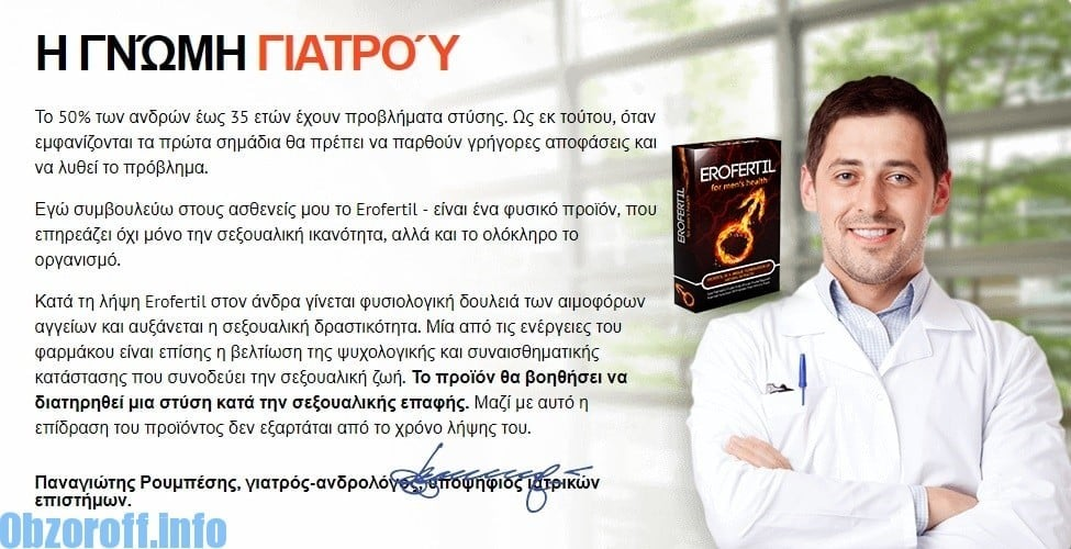 Γνώμη των γιατρών Greece Erofertil
