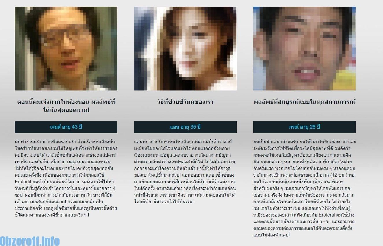Erofertil ความคิดเห็นจากผู้ที่ใช้จริง