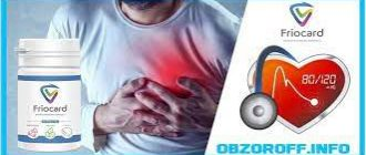 friocard 1 - Friocard สำหรับการฟื้นฟูความดันโลหิตและการรักษาโรคหัวใจ