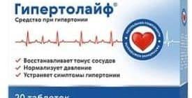 Таблетки Гипертолайф против гипертонии