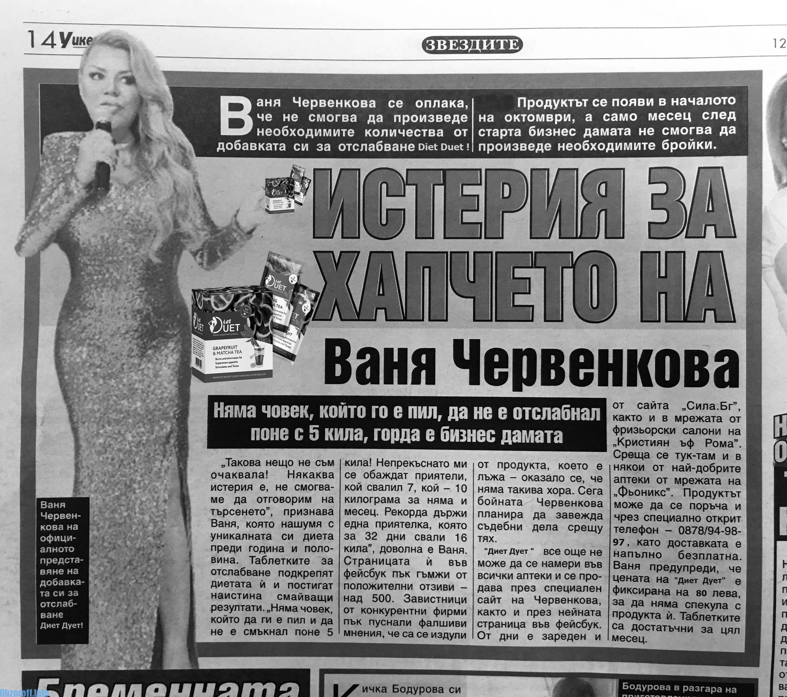 Диет Дует: Вестник Ваня Червенкова загуби тегло