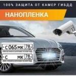 Նանոֆիլմ Invinum մեքենայի համարները թաքցնել ճանապարհային ոստիկանության խցիկներում