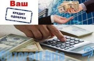 Как взять кредит онлайн и микро займ в любой стране без отказа банка