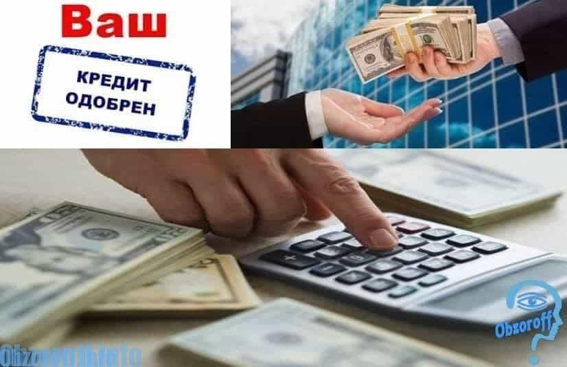 Как получить кредит одобренный в банке