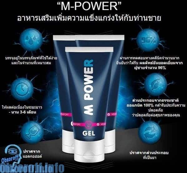 เจล M-Power Gel เพิ่มขนาดความเป็นชาย