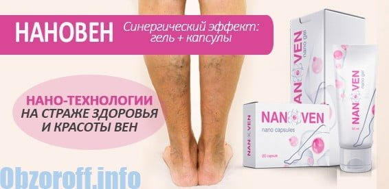 New for treatment of varicose veins