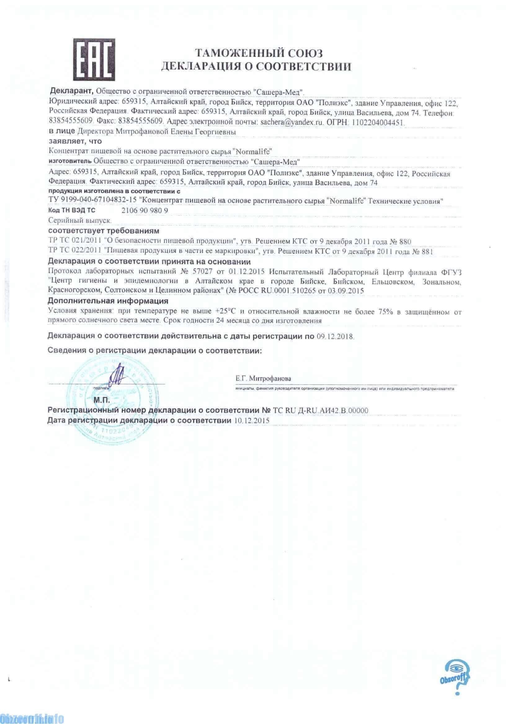 Документация к препарату нормалайф