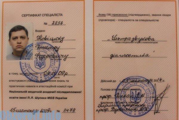 Նովիցյուկ Դմիտրի Ֆեդորովիչ
