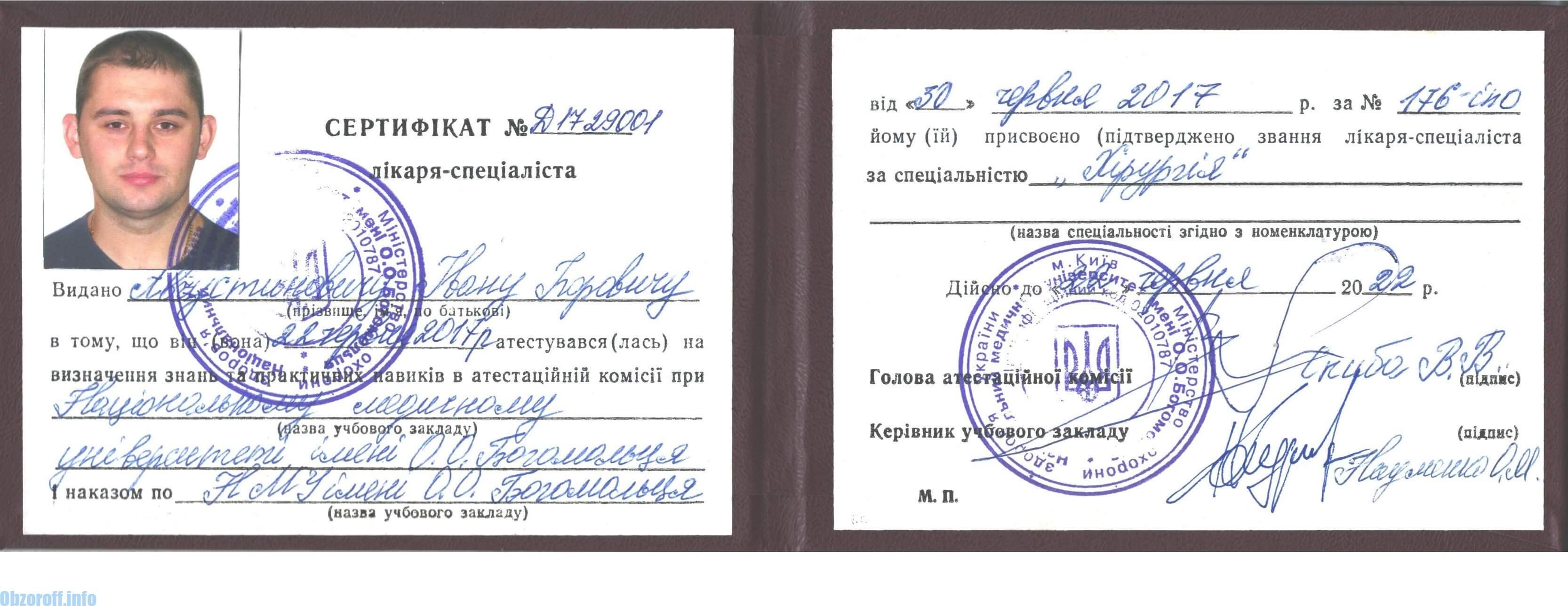 Маман сертификаты