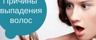 Причины выпадения волос и рекомендации по уходу