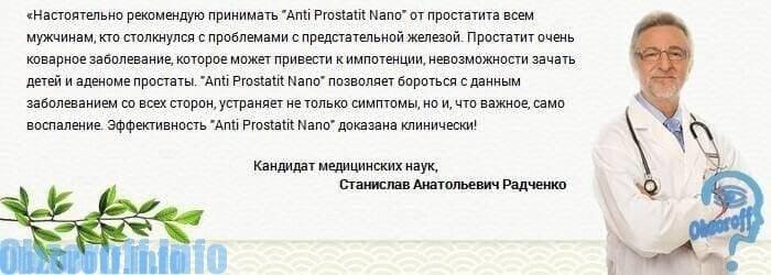препорака на лекарот Анти простатитис нано