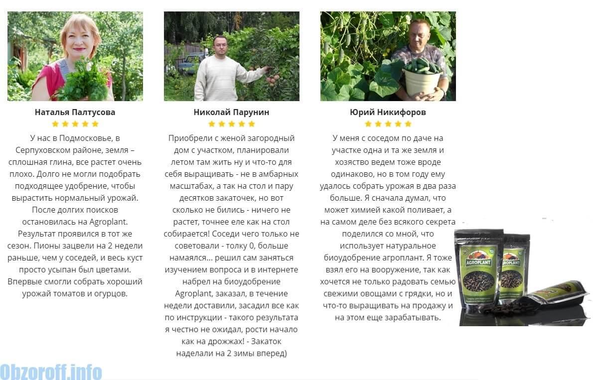 Biofertilizer مراجعات العملاء Agroplant