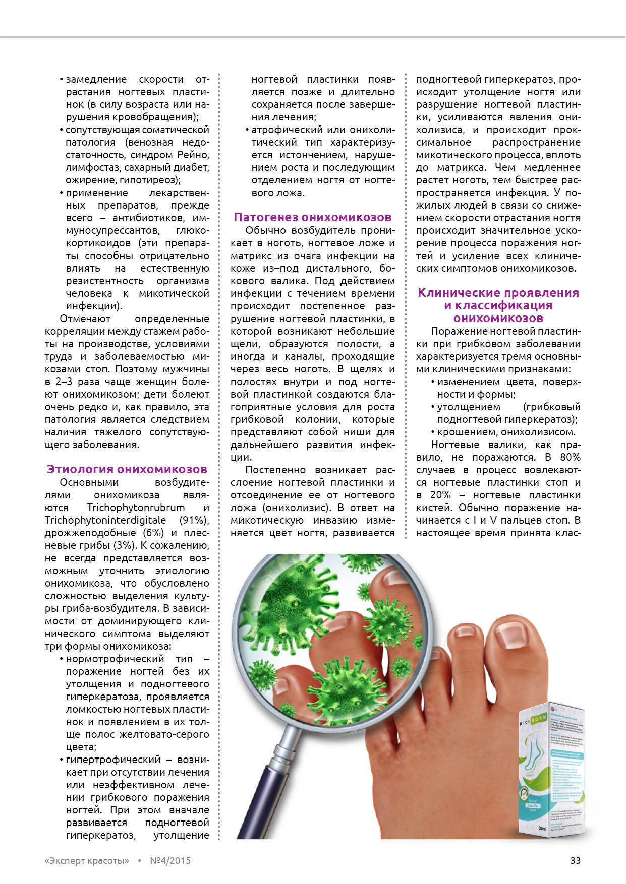 The pathogenesis of onychomycosis and clinical manifestations of fungal diseases
