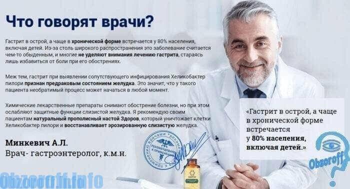 ექიმების მოსაზრება წყლულების ელექსირის შესახებ