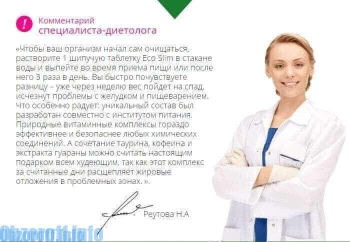 ექიმის მიერ Ecoslim დიეტის აბების მიმოხილვა