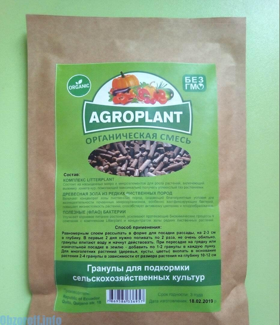 Fertilizante Agroplant falso